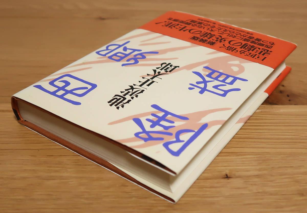 西郷隆盛 池波正太郎 新人物往来社 ハードカバー 歴史小説 時代小説