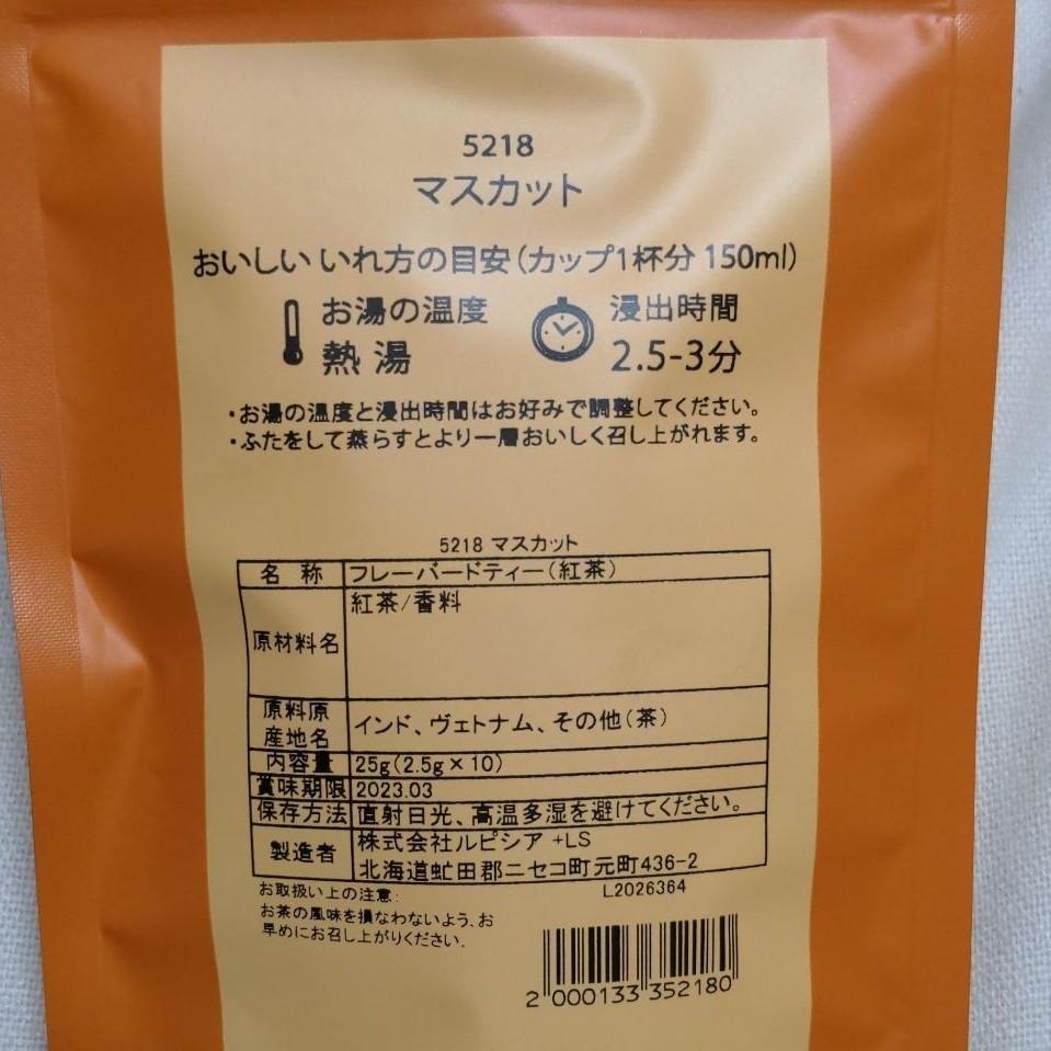 ルピシア ティーパック3袋セット