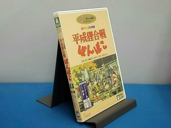 平成狸合戦ぽんぽこ グッズの画像