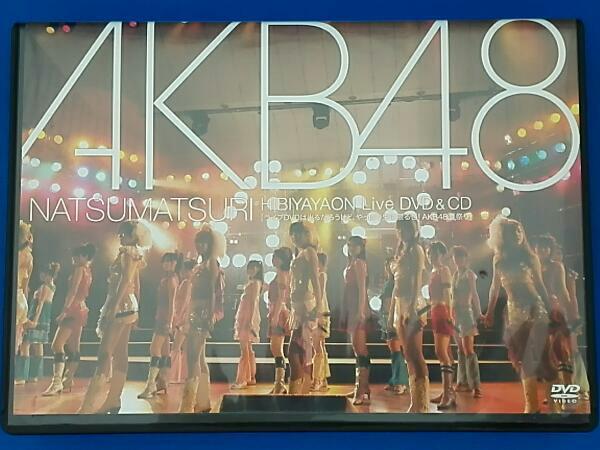 ライブDVDは出るだろうけど、やっぱり生に限るぜ!AKB48夏祭り ライブ・総選挙グッズの画像