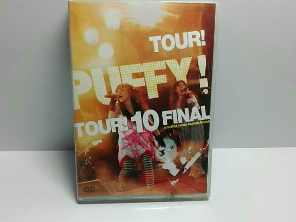 TOUR!PUFFY!TOUR!10FINAL ライブグッズの画像