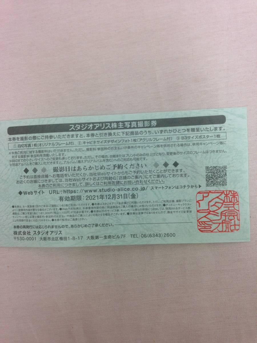 【有効期限有り】スタジオアリス株主優待 1枚 株主写真撮影券_画像2