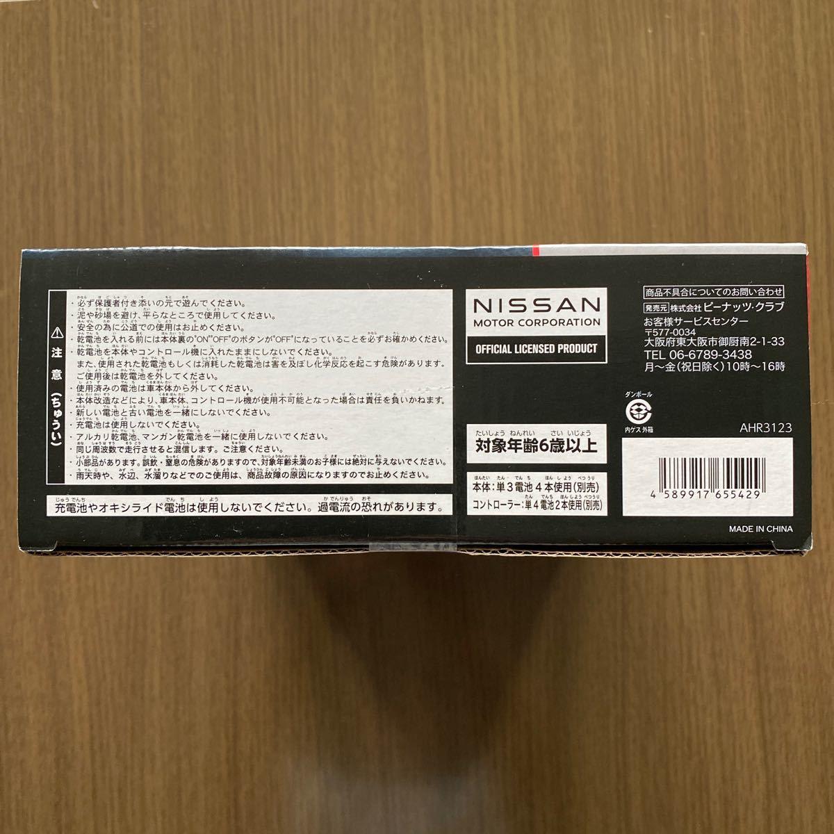 ラジコン GTR  ガンメタ