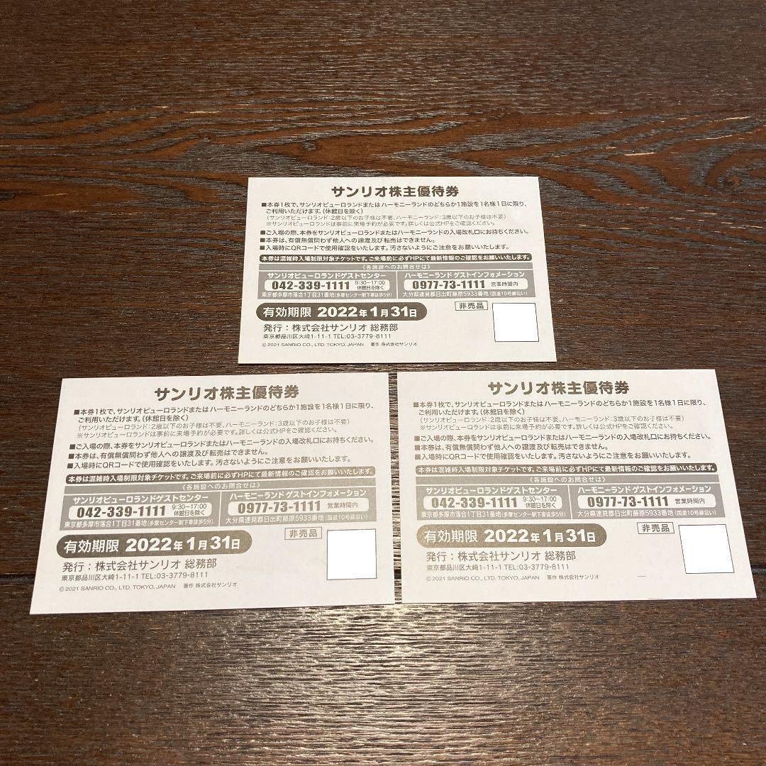 【送料無料】サンリオ 株主優待券 3枚 サンリオピューロランド ハーモニーランド 2022年1月31日 新品 非売品 即決有_画像2