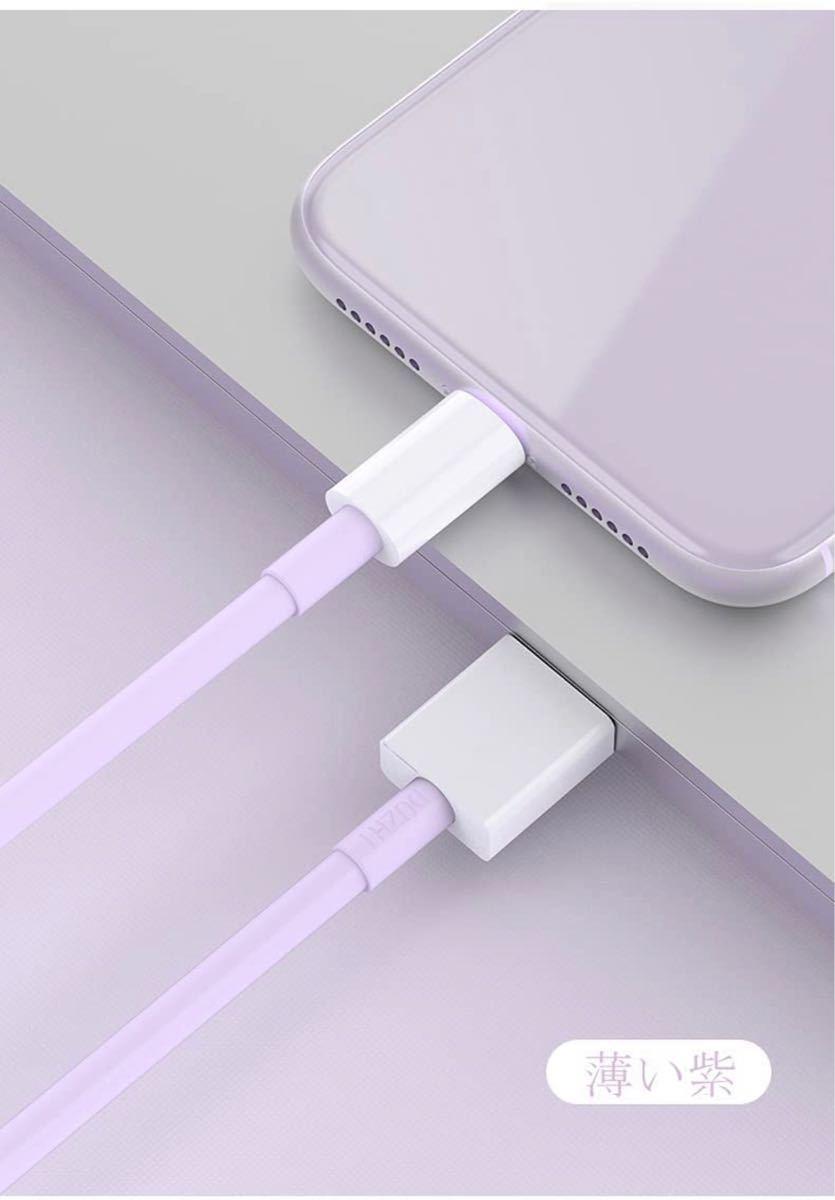 iPhone 充電器 充電ケーブル ライトニングケーブル 薄い紫