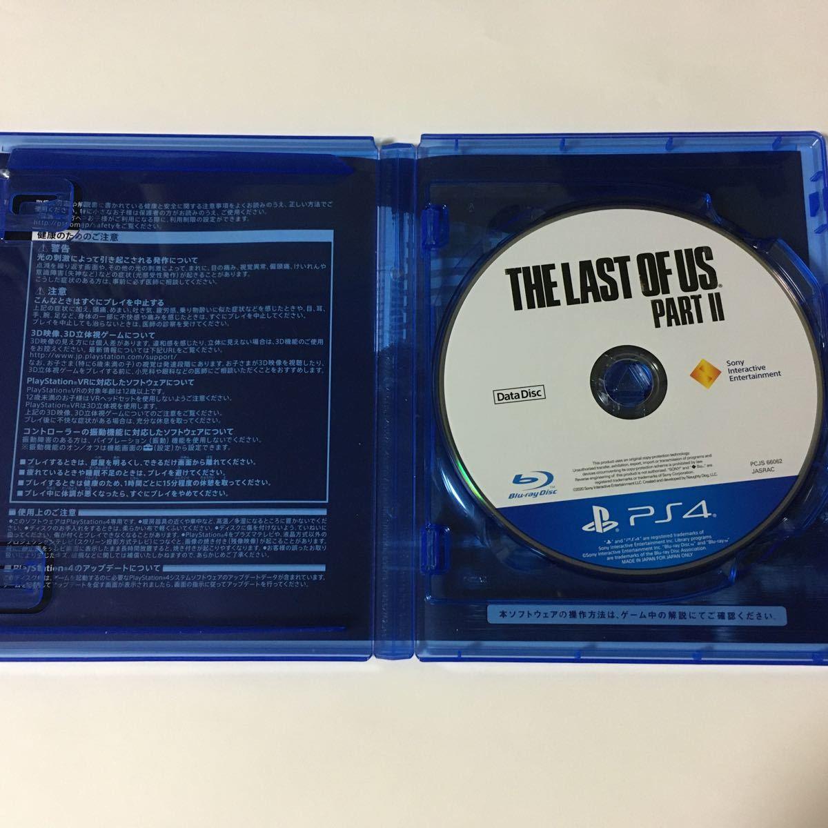 送料無料 PS4 ザラストオブアス パート2 THE LAST OF US PART 2 Playstaion4