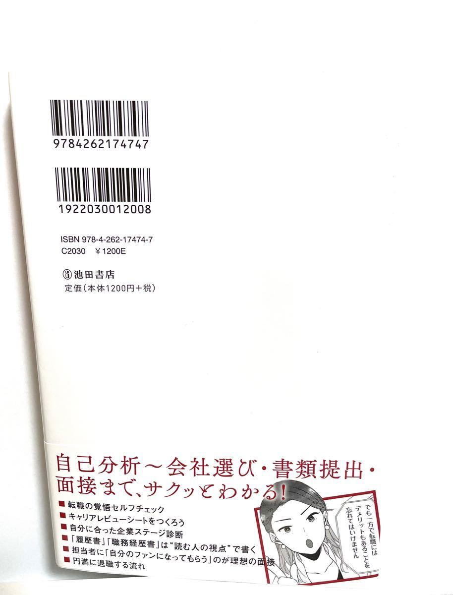 マンガでわかる成功する転職 森本千賀子