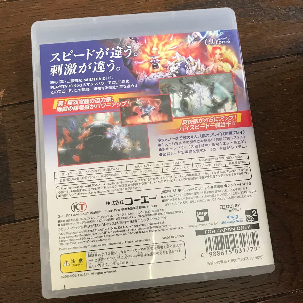 【PS3】 真・三國無双 MULTI RAID Special