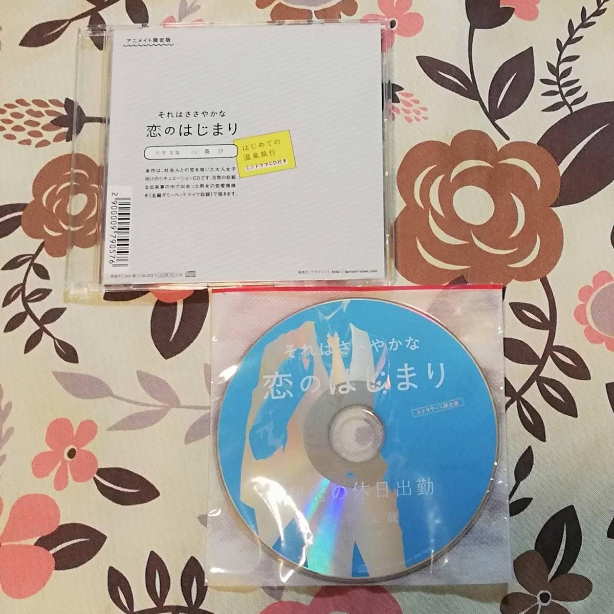 それはささやかな恋のはじまり 片平文哉 アニメイト特典CD ステラ特典CD 茶介(本編CD未開封)ステラワース_画像2
