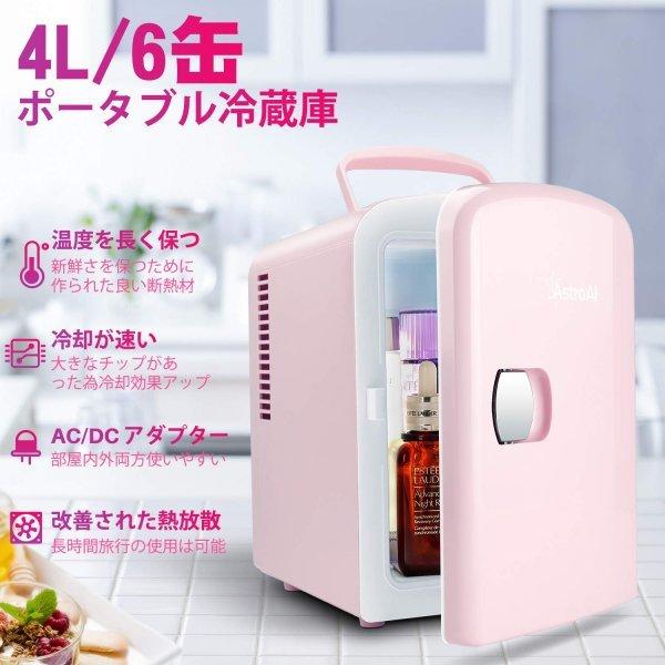 冷蔵庫 小型 ミニ冷蔵庫 冷温庫 ポータブル 4L 6缶 静音 持ち運び 化粧品 一人暮らし 1人暮らし_画像4