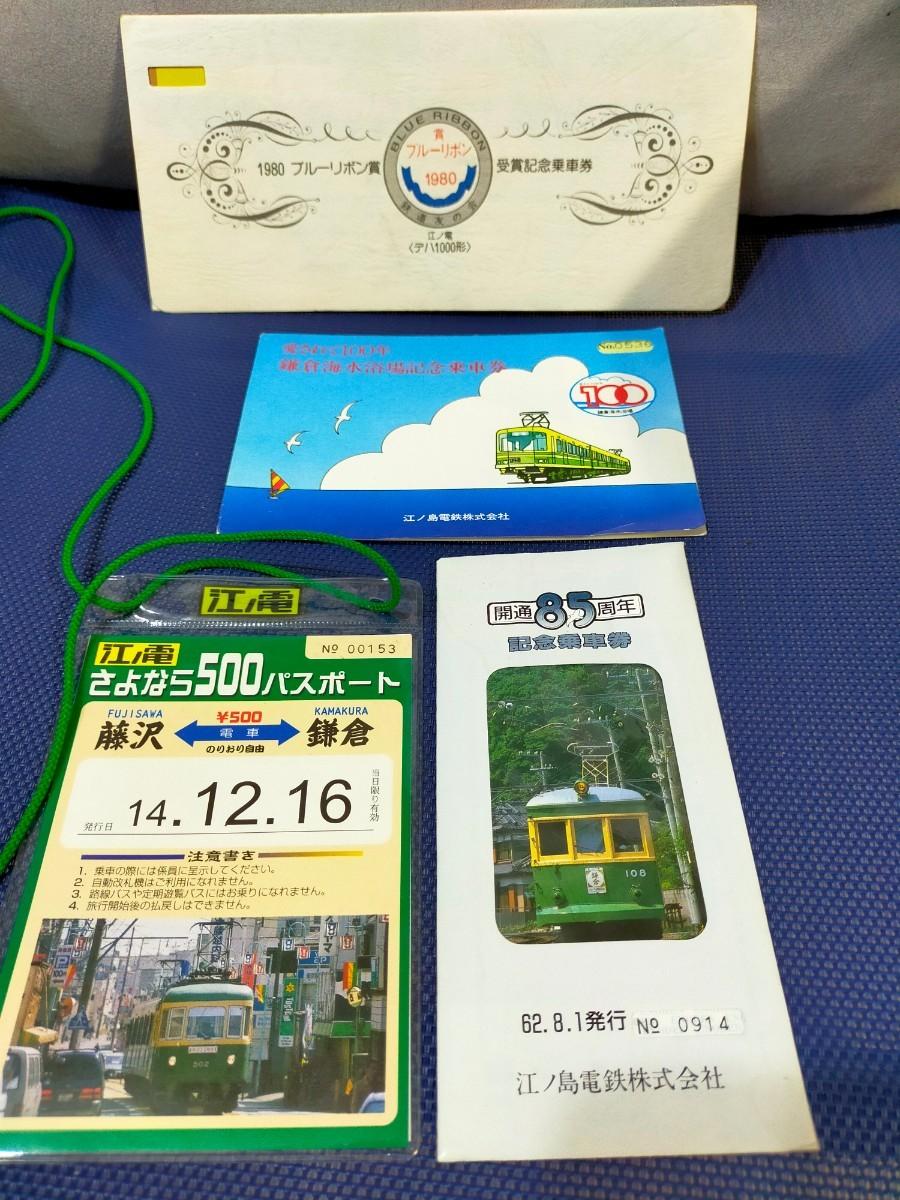 江ノ電 記念乗車券  4種類