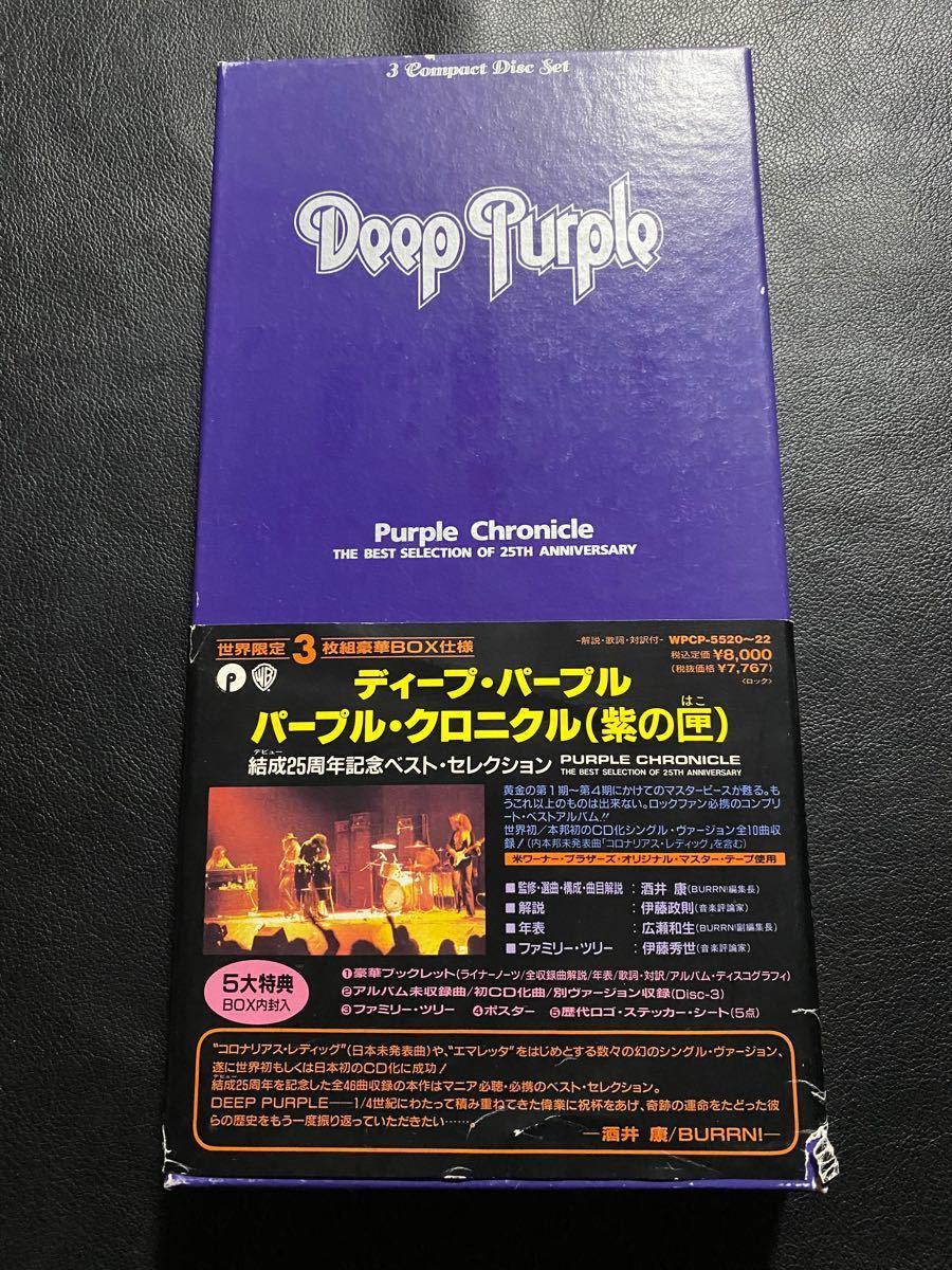 【CD】ディープ・パープル/パープル・クロニクル(紫の匣〈はこ〉)
