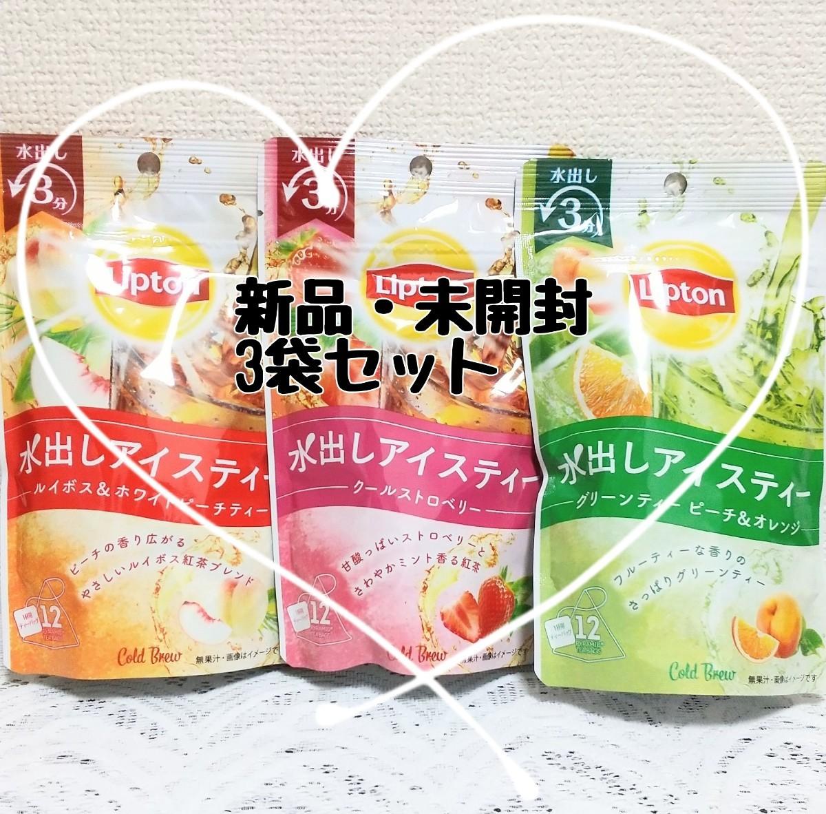 【新品】リプトン コールドブリュー 3袋セット(12ティーバッグ×3袋) ティーバッグ アイスティー 水出し 紅茶  無糖