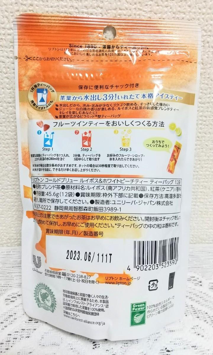 【新品】リプトン  3袋セット(12ティーバッグ×3袋) ティーバッグ アイスティー 水出し 紅茶  無糖