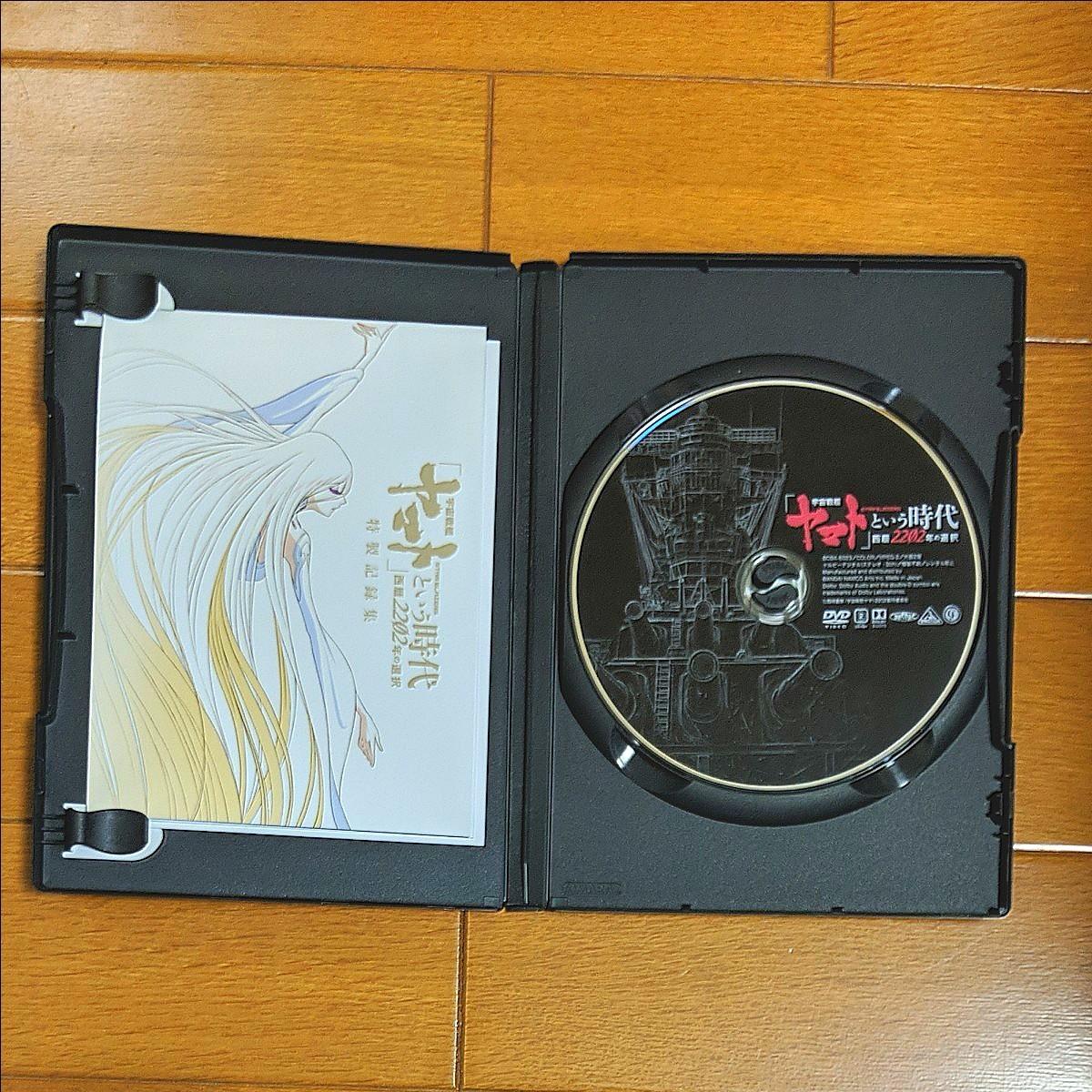 初回版 DVD 宇宙戦艦ヤマト という時代 西暦2202年の選択  クリアファイル付 初回版 8/27発売