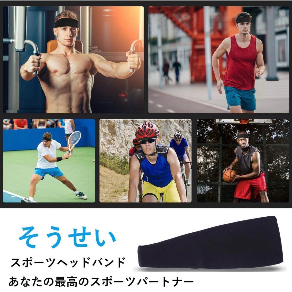 ヘアバンド メンズヘッドバンド 汗止め 吸汗速乾 肌触りが柔らかい 伸縮性抜群 スポーツ用 男女兼用