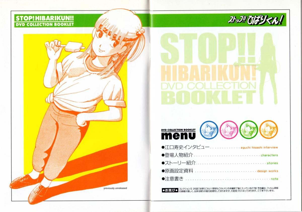 「ストップ!!ひばりくん!DVDコレクションI・Ⅱ〈各3枚組〉」初回限定版 オリジナルマウスパッド・豪華ブックレット付 江口寿史_画像6