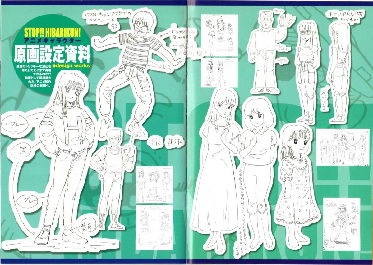 「ストップ!!ひばりくん!DVDコレクションI・Ⅱ〈各3枚組〉」初回限定版 オリジナルマウスパッド・豪華ブックレット付 江口寿史_画像10