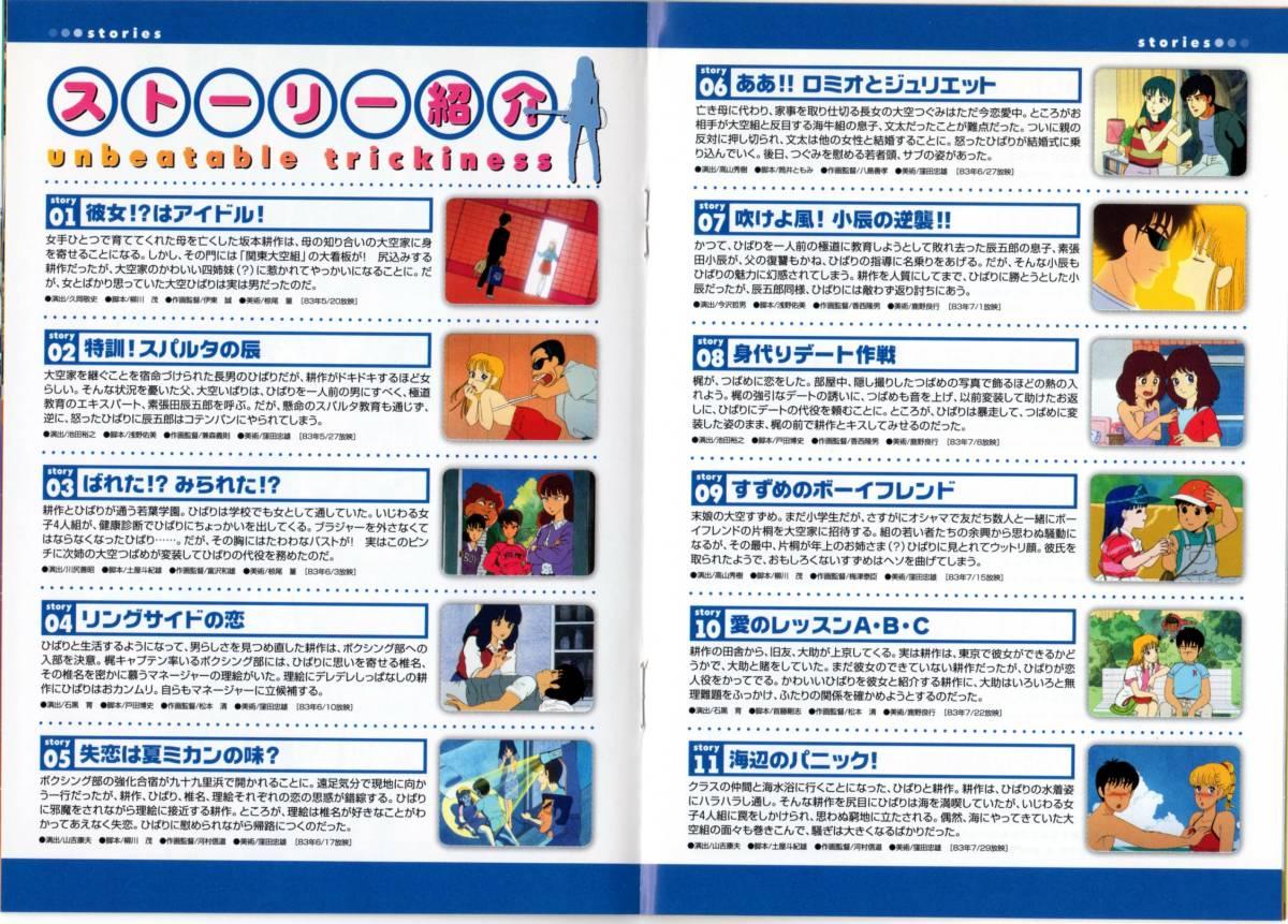 「ストップ!!ひばりくん!DVDコレクションI・Ⅱ〈各3枚組〉」初回限定版 オリジナルマウスパッド・豪華ブックレット付 江口寿史_画像9