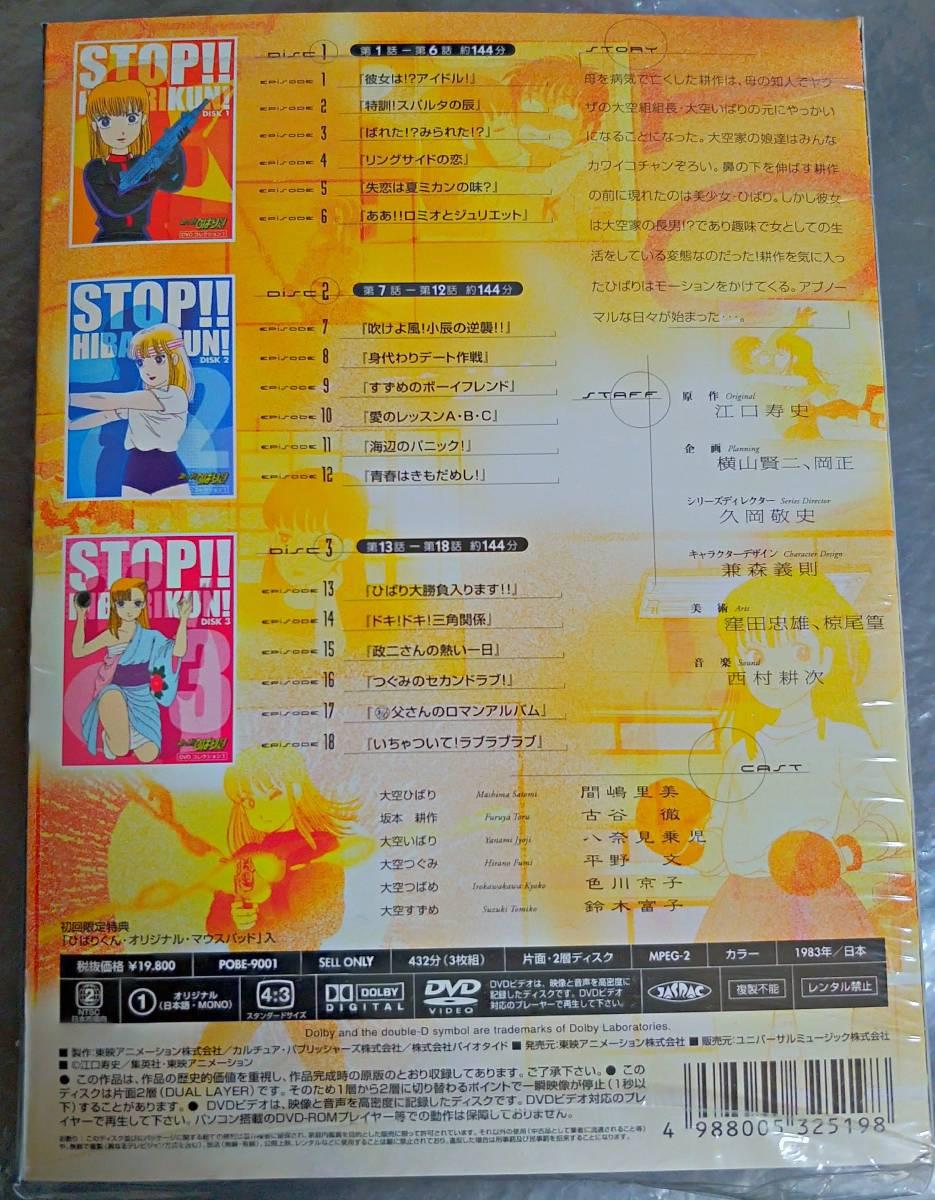 「ストップ!!ひばりくん!DVDコレクションI・Ⅱ〈各3枚組〉」初回限定版 オリジナルマウスパッド・豪華ブックレット付 江口寿史_画像2