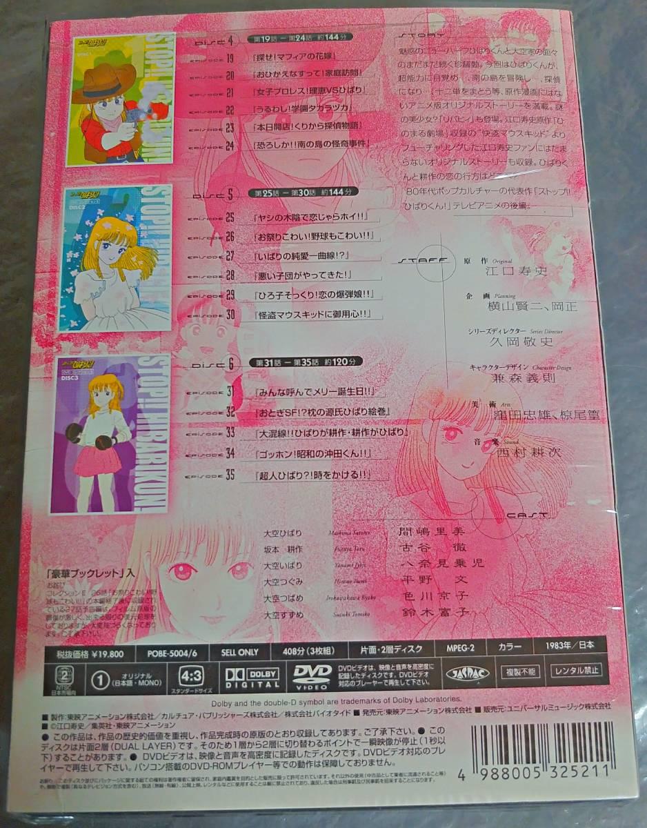 「ストップ!!ひばりくん!DVDコレクションI・Ⅱ〈各3枚組〉」初回限定版 オリジナルマウスパッド・豪華ブックレット付 江口寿史_画像4