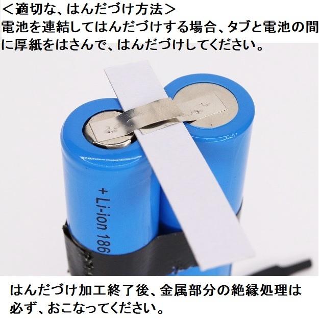 ★65.5x18.2mm 18650 タブ付き リチウムイオン 充電池 自作 モバイルバッテリー ノートパソコン 電動ドライバー ドリル 工具 04_画像5