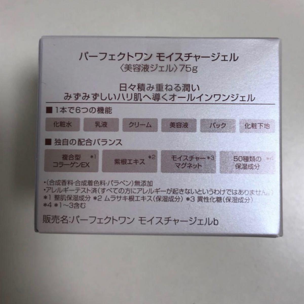 (最安値)パーフェクトワンモイスチャージェル 75g  4個セット