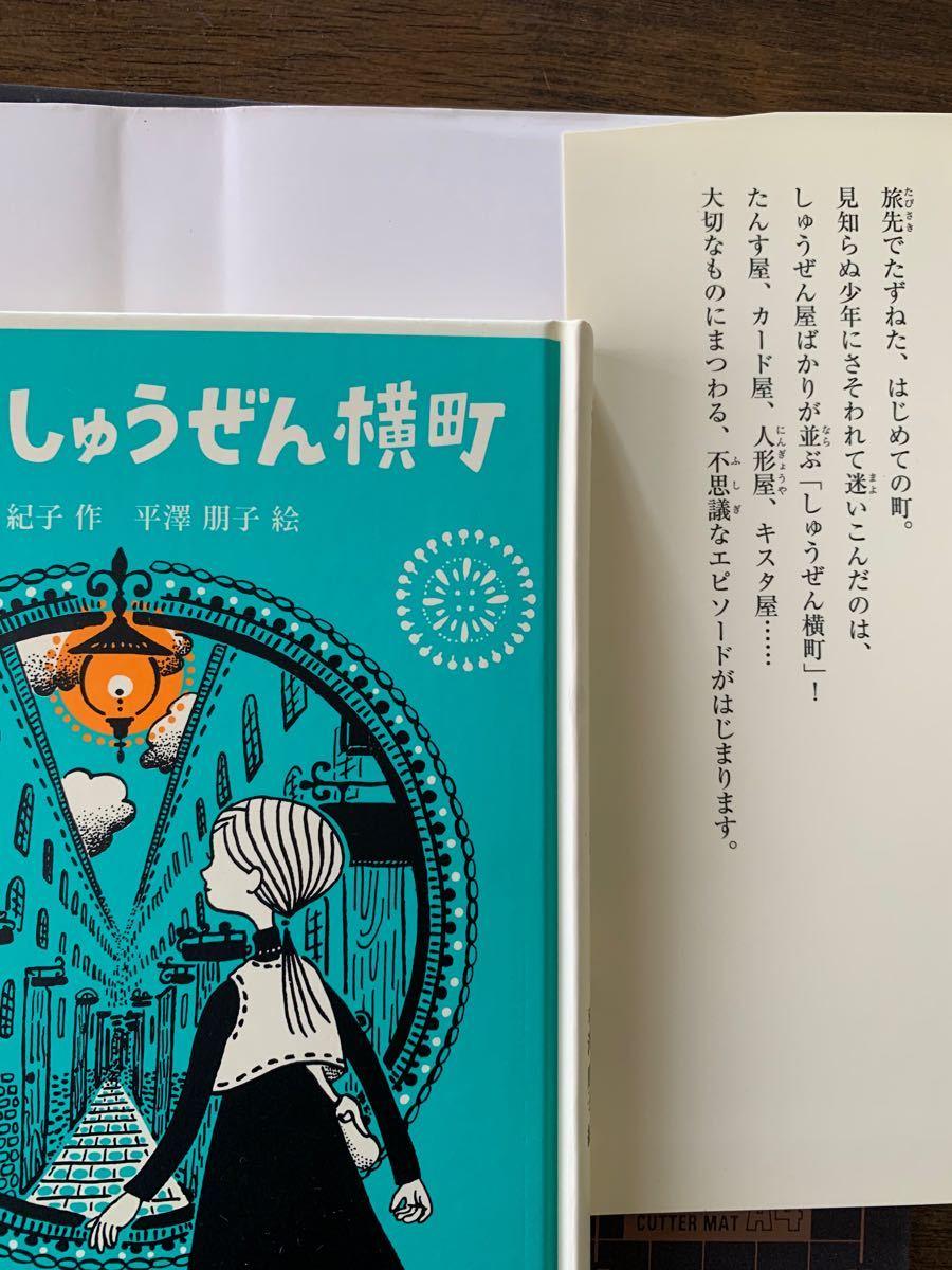 わたしのしゅうぜん横町/西川紀子/平澤朋子
