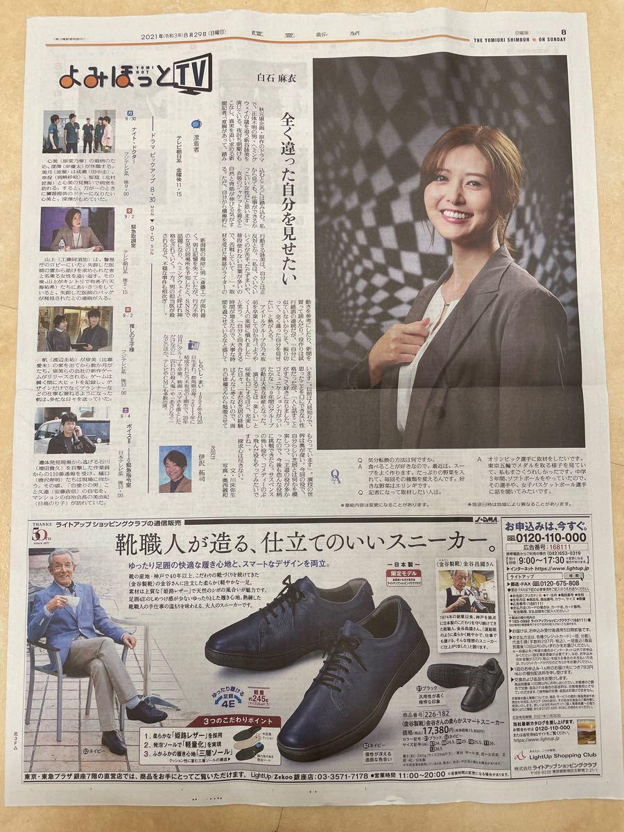 白石麻衣(読売新聞)