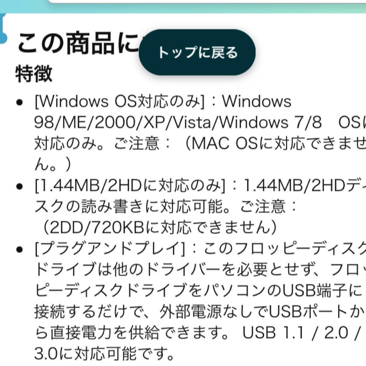 フロッピーディスクドライブusb外付け3.5インチ1.44MB FDD2HD読み書きに対応可windowsに対応プラグアンドプレイ