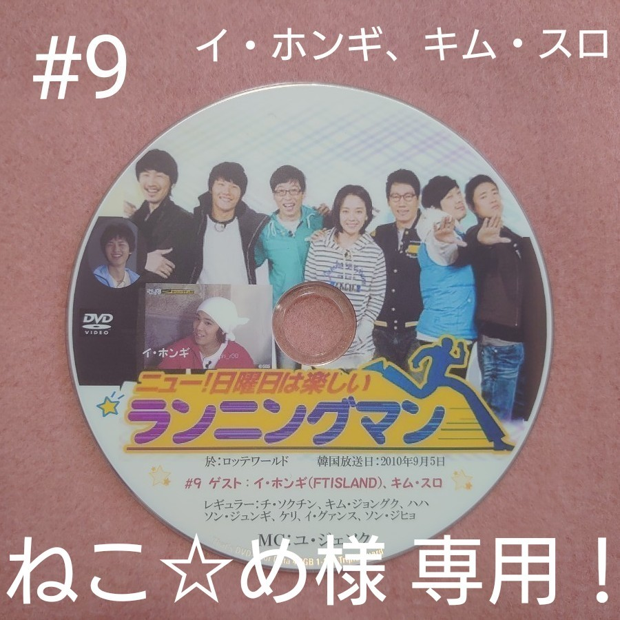 専用!バラエティ「ランニングマン」#9 韓国映画「光州5・18」計2点 DVD 日本語字幕