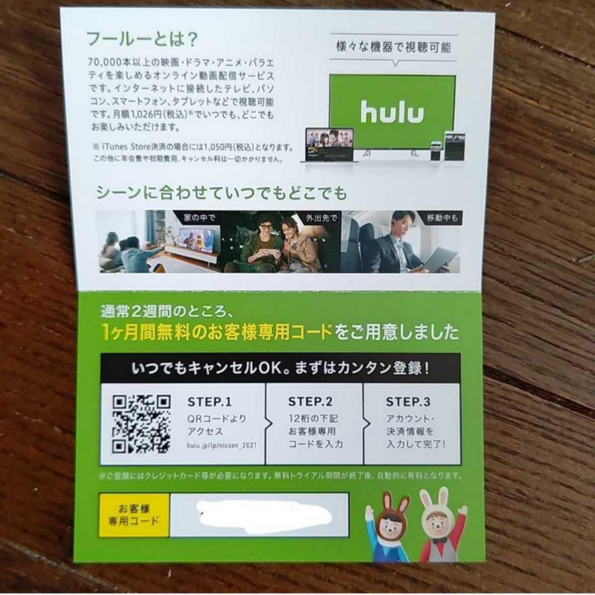 新品未使用 hulu フールー 新規登録ユーザー 1ヶ月無料特別ご招待券_画像2