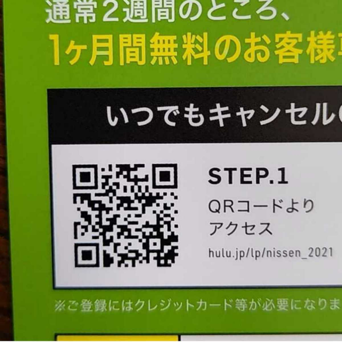 新品未使用 hulu フールー 新規登録ユーザー 1ヶ月無料特別ご招待券_画像3