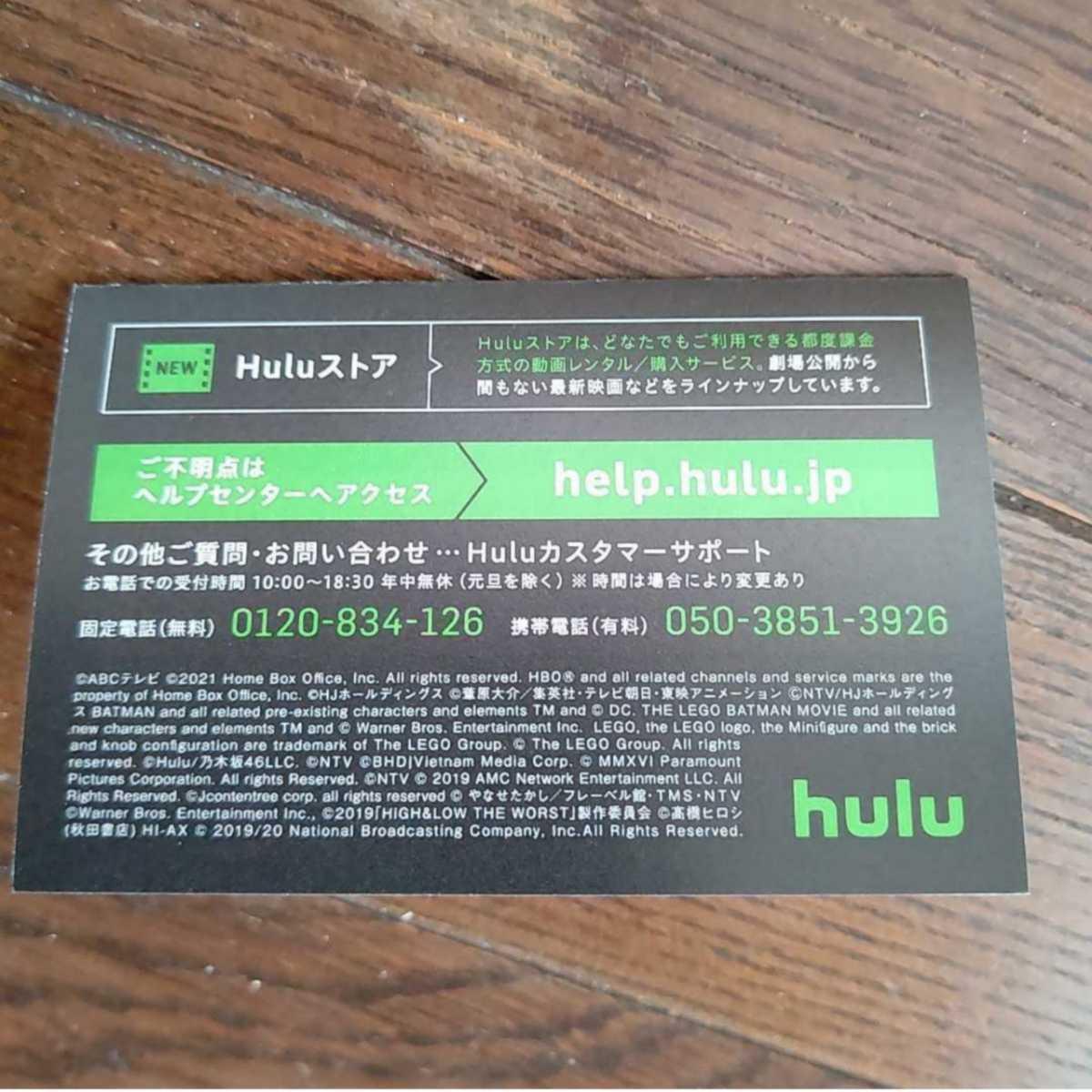 新品未使用 hulu フールー 新規登録ユーザー 1ヶ月無料特別ご招待券_画像4