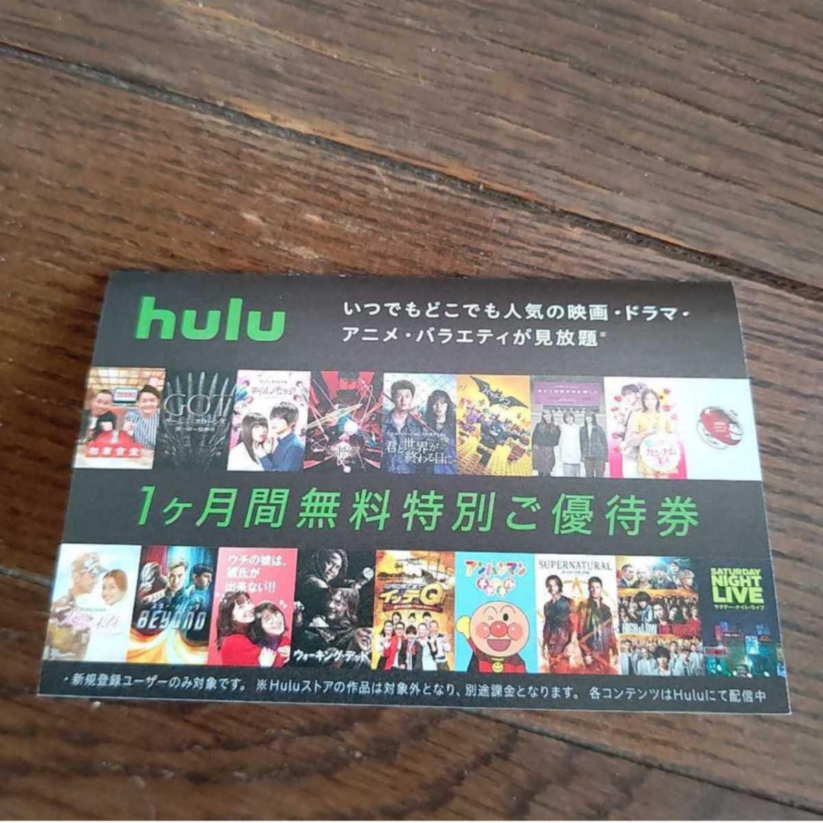 新品未使用 hulu フールー 新規登録ユーザー 1ヶ月無料特別ご招待券_画像1