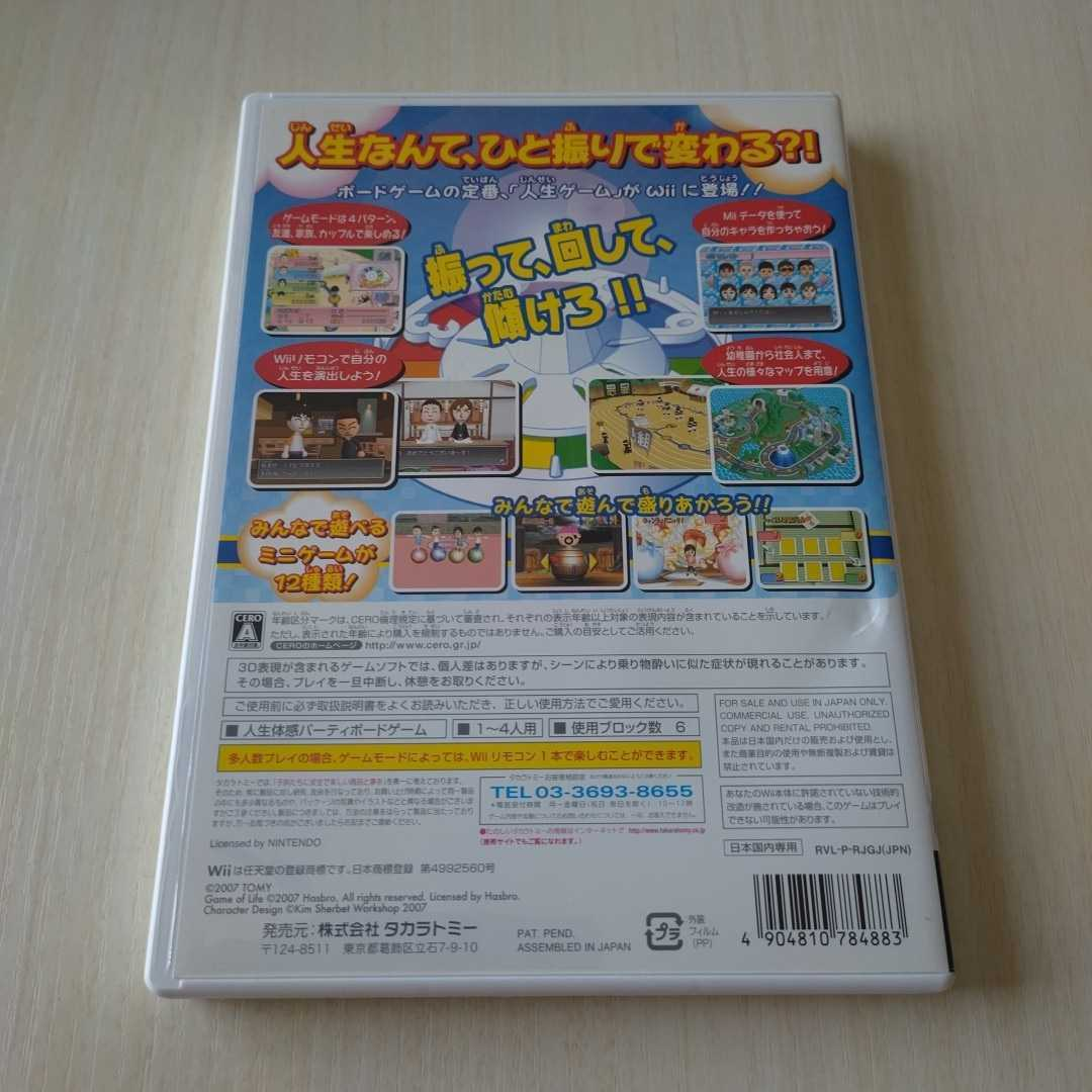 Wii ソフト 人生ゲーム 美品 動作確認済 送料無料★