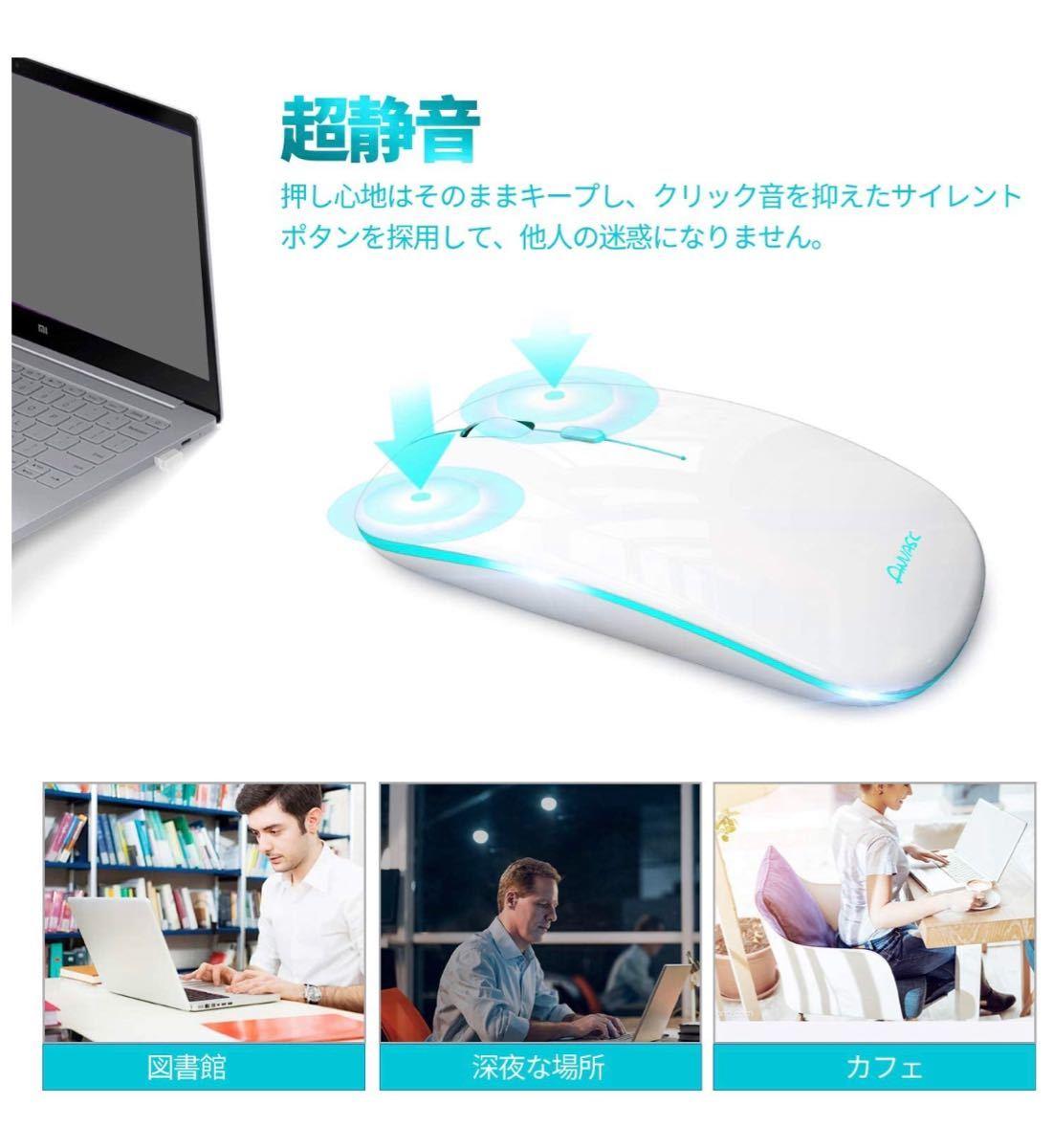 ワイヤレスマウス 無線マウス 静音 軽量 超薄型 USB 充電式 7色ライト