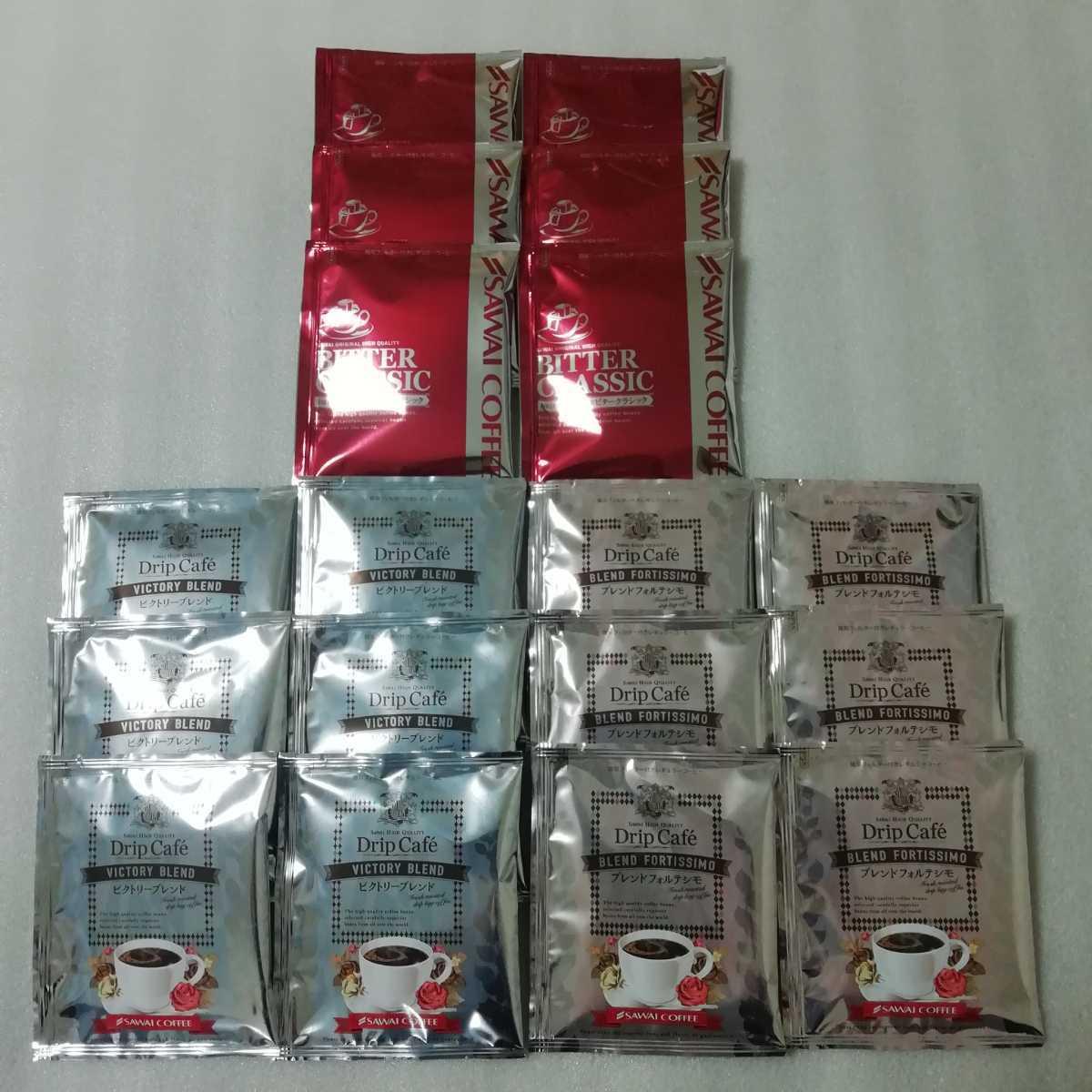 3種類18袋 澤井珈琲 ドリップコーヒー ビクトリーブレンド ブレンドフォルテシモ ビタークラシック_画像1