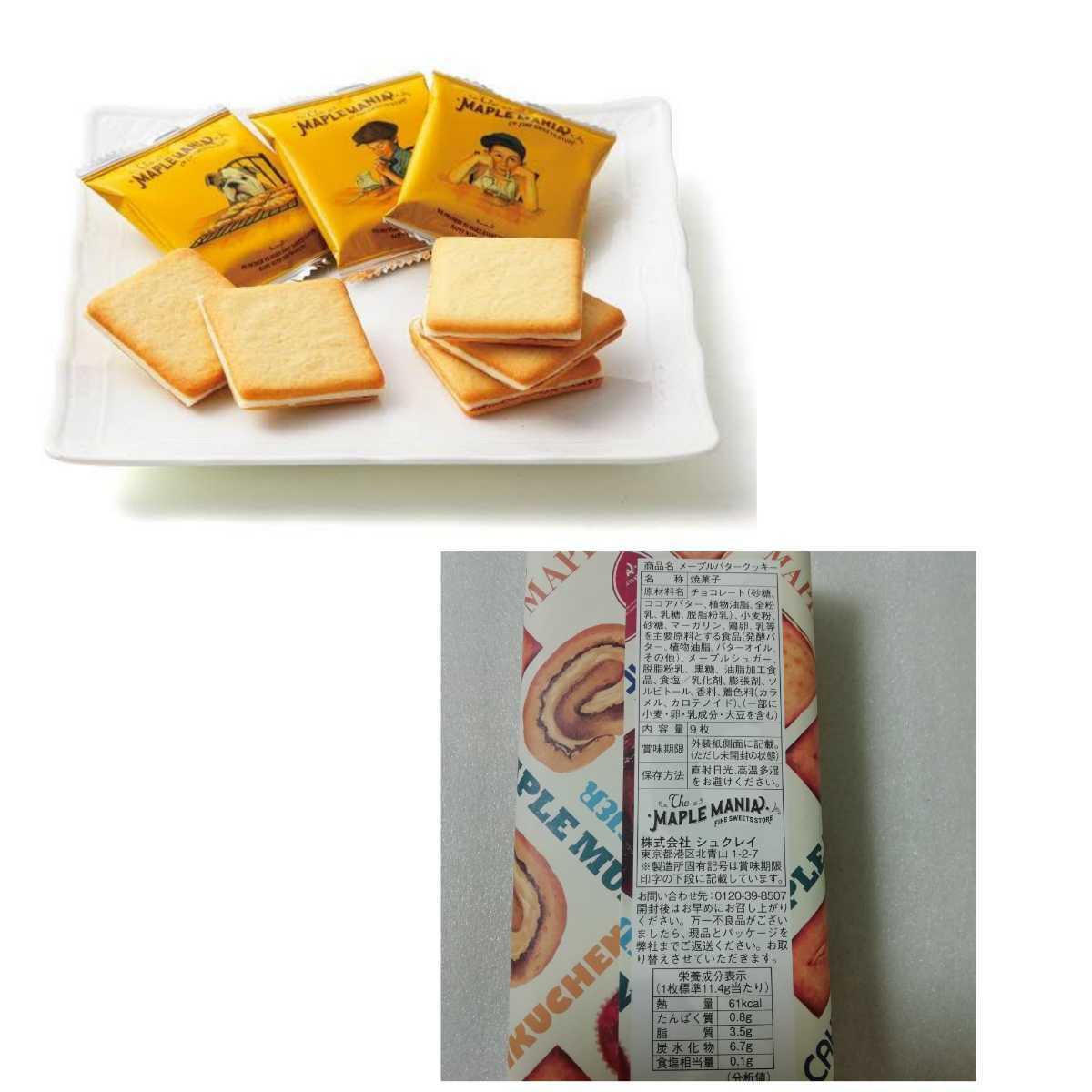 メープルマニア クラブハリエ クルミッ子 バウムクーヘン バームクーヘン クッキー お菓子 詰め合わせ_画像3