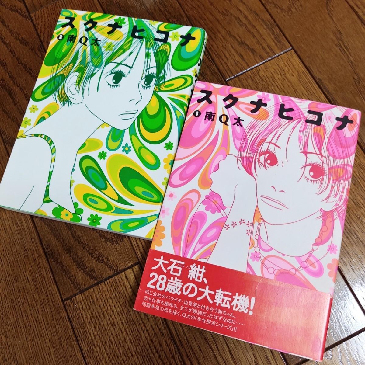 全巻初版 スクナヒコナ 1~4 全巻セット