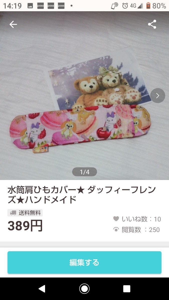 水筒肩紐カバー☆ハンドメイド