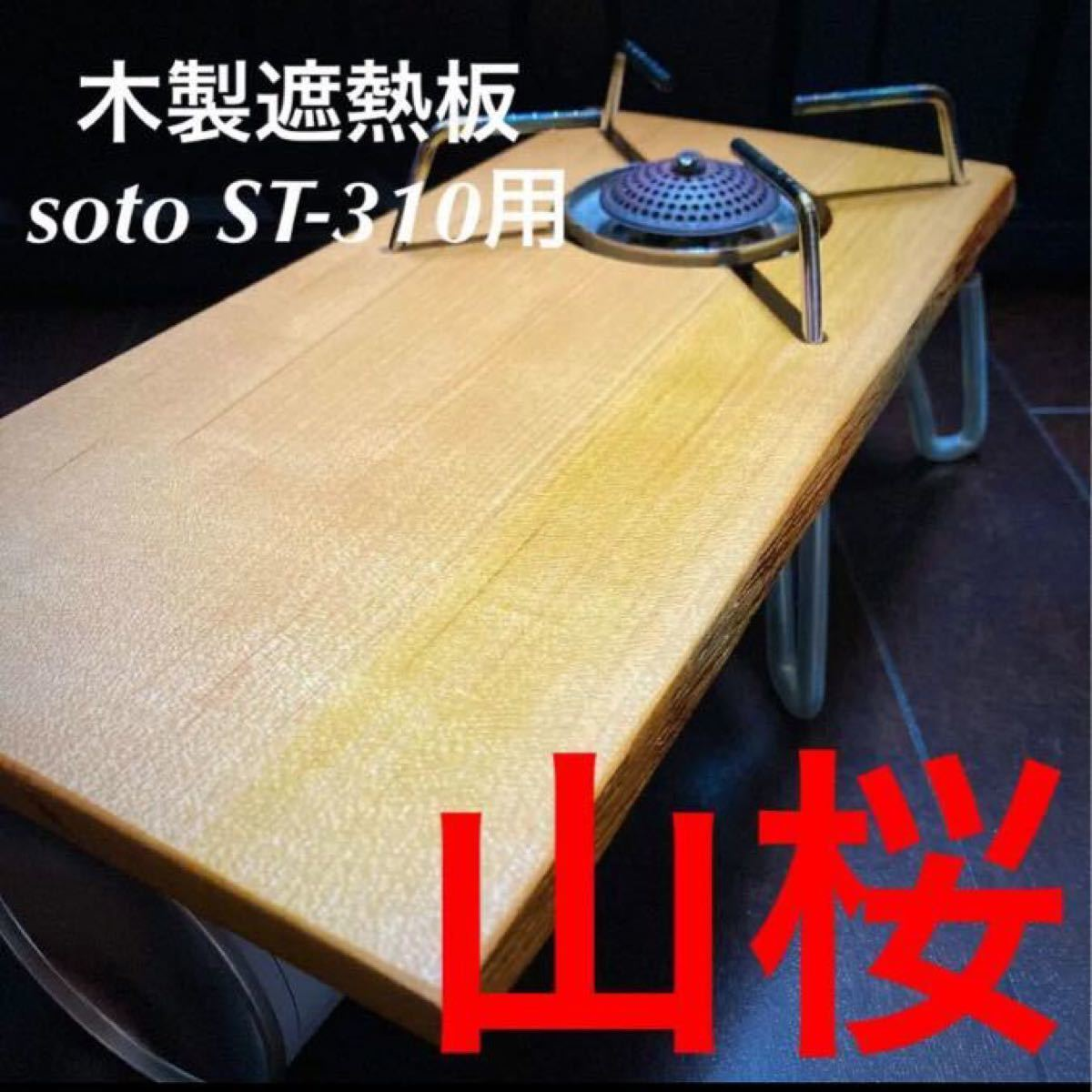 SOTO ST-310用 木製遮熱板 71