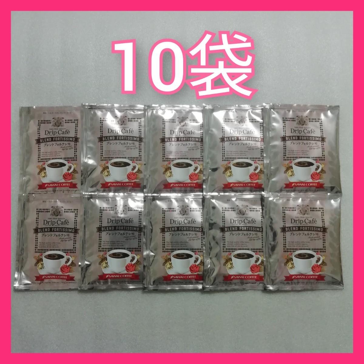 10袋 ブレンドフォルテシモ 澤井珈琲 ドリップコーヒー
