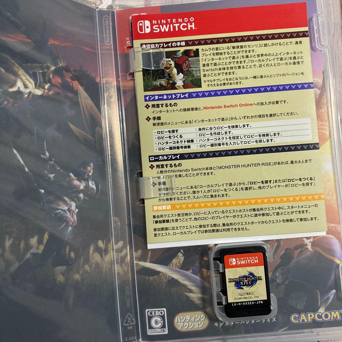 モンスターハンターライズ -Switch ニンテンドースイッチ ソフト カプコン 任天堂 Nintendo Switch