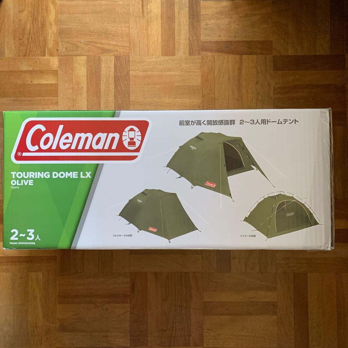 ★新品未開封★ Coleman テント コールマン ツーリングドームLX Amazon限定カラー オリーブ