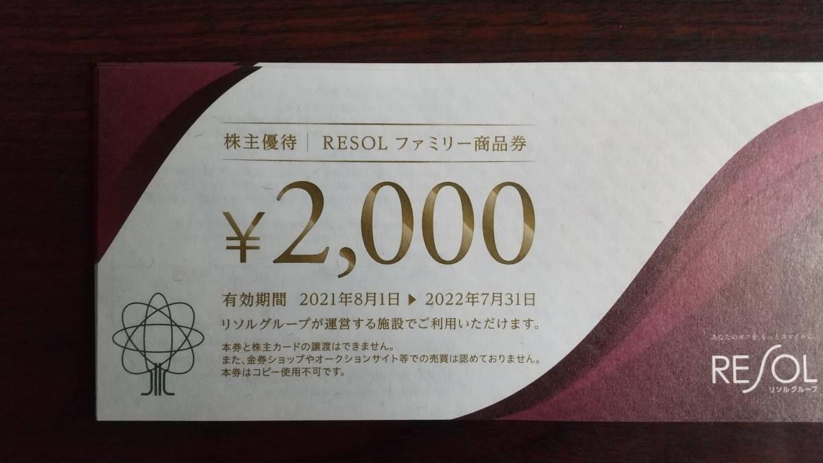リソル 株主優待 ファミリー商品券20000円分(2000円券×10枚)_画像1