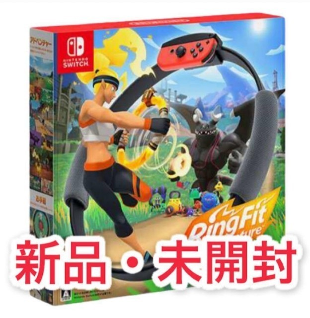 リングフィット アドベンチャー パッケージ版 Nintendo Switch 新品未開封
