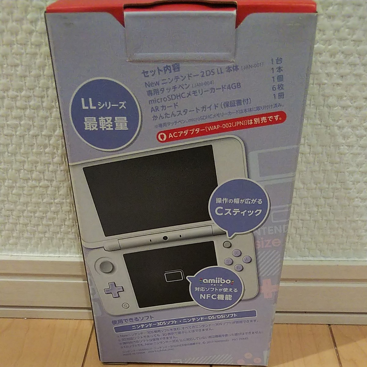 ニンテンドー2DS LL Nintendo 本体 ホワイト×ラベンダー ホワイトラベンダー 新品未使用