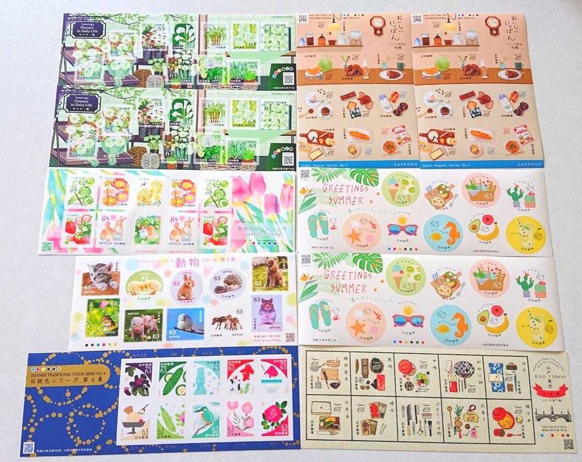 切手シート シール切手 63円×10シート