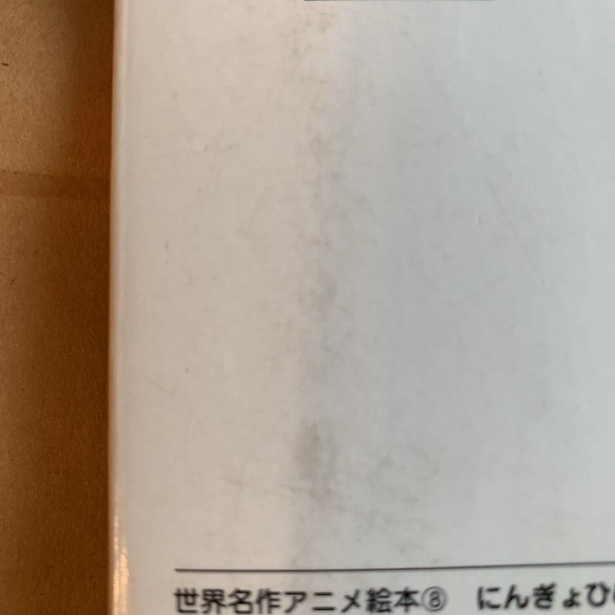 世界名作アニメ絵本 にんぎょひめ